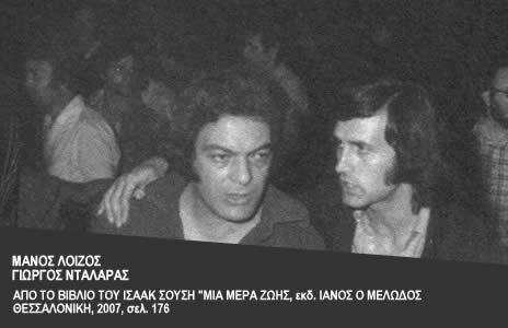Μάνος Λοΐζος - Γιώργος Νταλάρας (Πηγή φωτογραφίας: e-orfeas.gr)