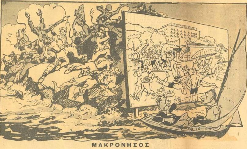 Σκίτσο για τη Μακρόνησο, από τον Ρίζο της Δευτέρας (6/10/1947)