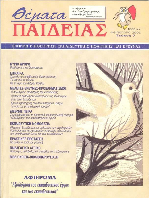 Το εξώφυλλο του περιοδικού