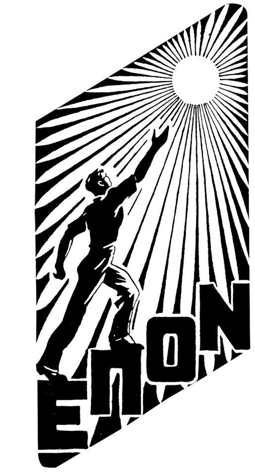 Γιάννης Στεφανίδης, το σήμα της ΕΠΟΝ, ξυλογραφία καμωμένη στο ατελιεδάκι της οδού Καπλανών μέσα στον πόλεμο