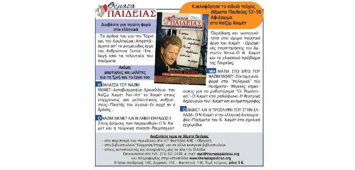 Themata pedeias_Page_1