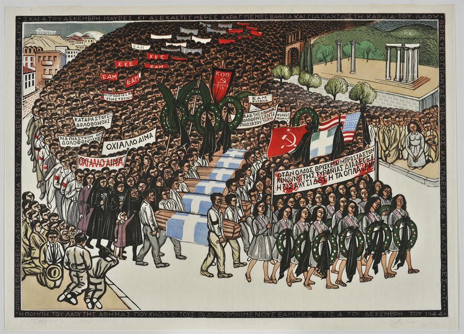 """""""Η πομπή του λαού της Αθήνας που κηδεύει τους δολοφονημένους Εαμίτες στις 4 του Δεκέμβρη του 1944"""", 1945 Έγχρωμη ξυλογραφία, 47 x 67 εκ."""