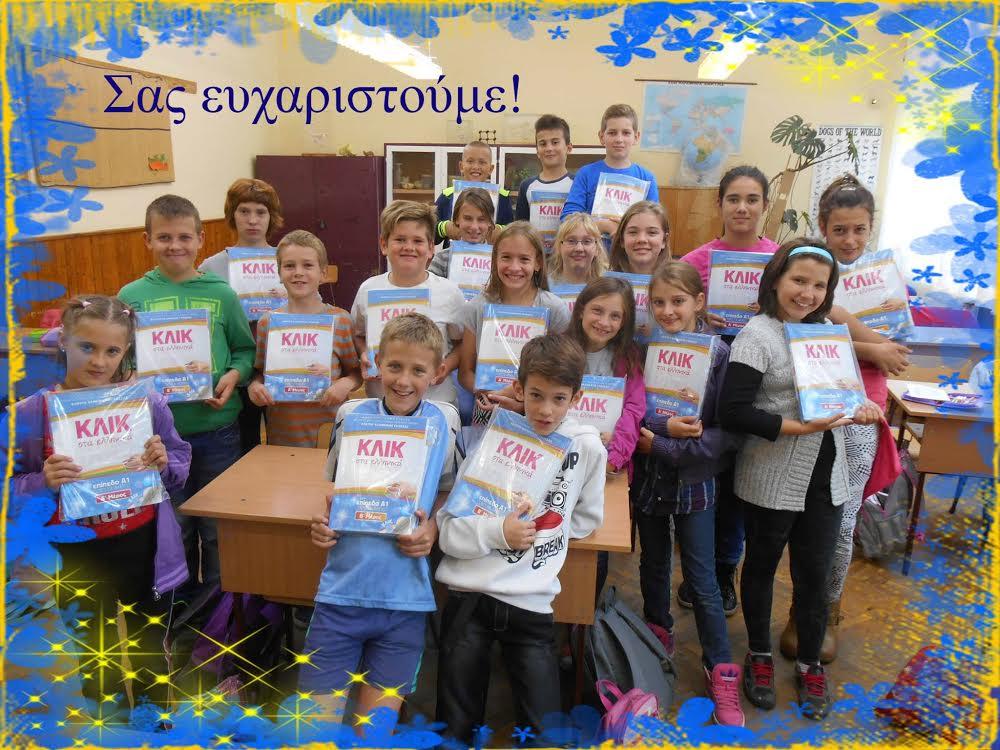 Η φωτογραφία με το «Ευχαριστούμε», που έστειλαν τα παιδιά απ' το χωριό Ν. Μπελογιάννης στο Σωματείο Συνταξιούχων ΟΑΕΕ νομού Θεσσαλονίκης.