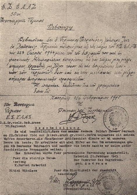 Βεβαίωση του 50 Συντάγματος του ΕΛΑΣ ότι ο γερμανός στρατιώτης Χ. Γεντς υπηρέτησε στις τάξεις του κατά την Κατοχή