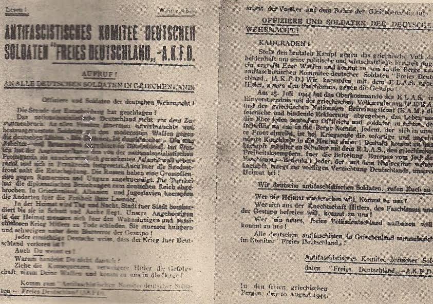 """Μια προκήρυξη του Αντιφασιστικού Κομιτάτου """"Ελεύθερη Γερμανία"""" προς τους γερμανούς στρατιώτες στην Ελλάδα"""
