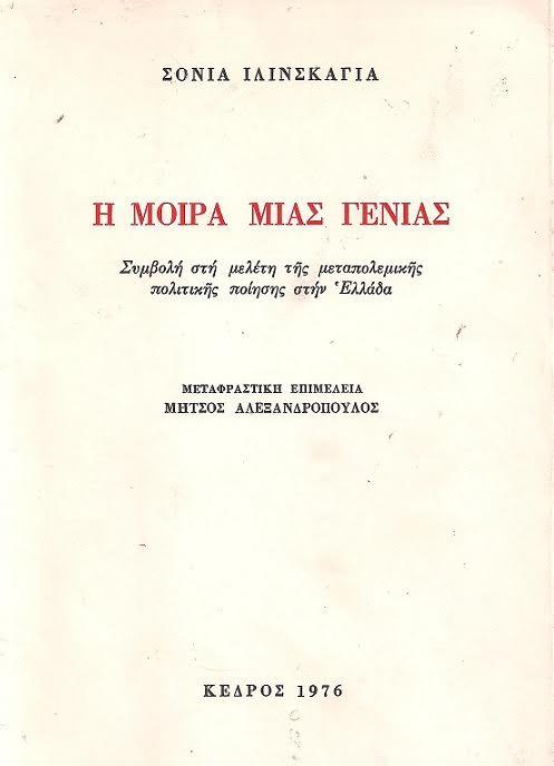 ilinskaya2