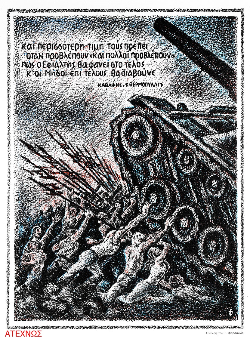 politexnio2a