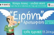 Afisa Eirini1