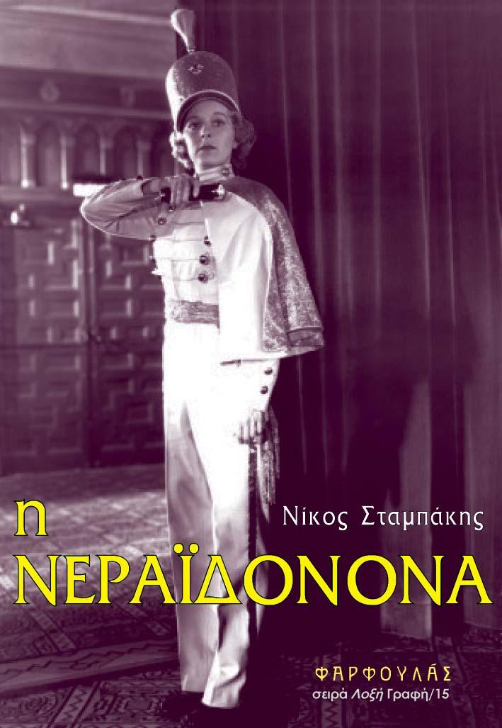 NERAIDONONA