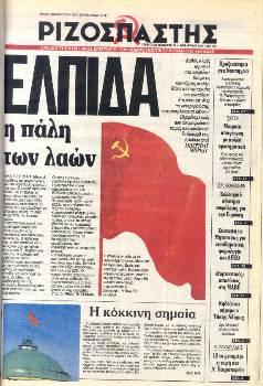Ριζοσπάστης, 28 Δεκέμβρη 1991