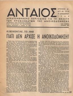 adaios2