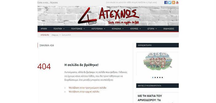 atexnos_problem1