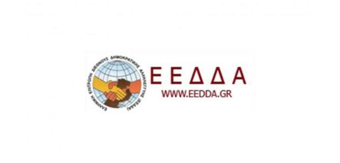 eedda_10