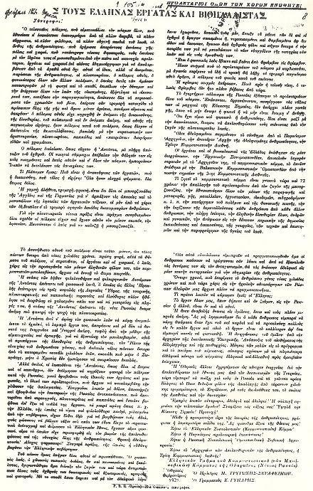 Προκήρυξη του Ελληνικού Τμήματος του Κομμουνιστικού Κόμματος (μπ.) της Ουκρανίας προς τους Έλληνας εργάτας και βιοπαλαιστάς.1921 (Συλλογή Κώστα Αυγητίδη)