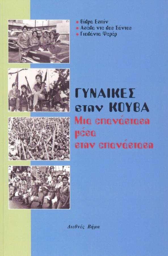 gynaikes_biblio