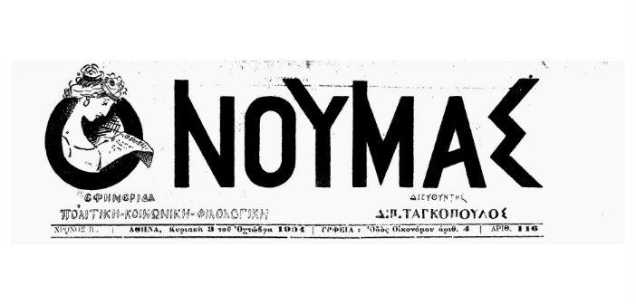 noumas2