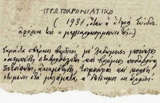 """Κομμάτι του χειρογράφου του ποιήματος με τίτλο «Πρωτοχρονιάτικο» (μεταγενέστερη παραλλαγή) και με την υπότιτλη σημείωση «1931, όταν η """"Ιερά Σύνοδος"""" αφόρισε τους """"μαλλιαροκομμουνιστές""""»"""