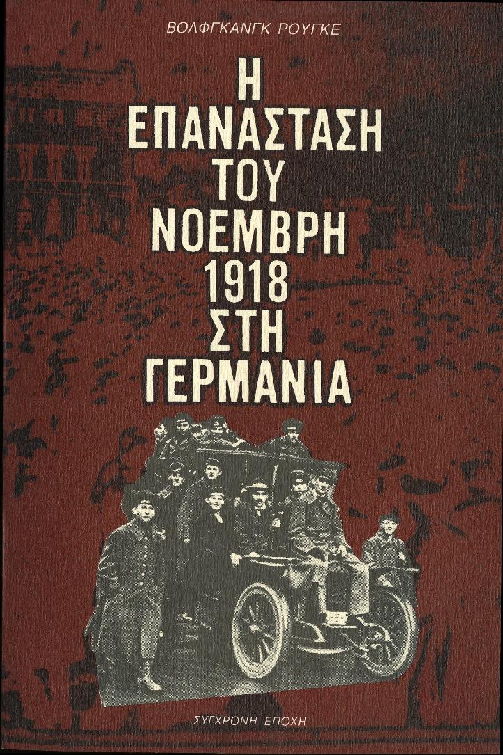 1918 german