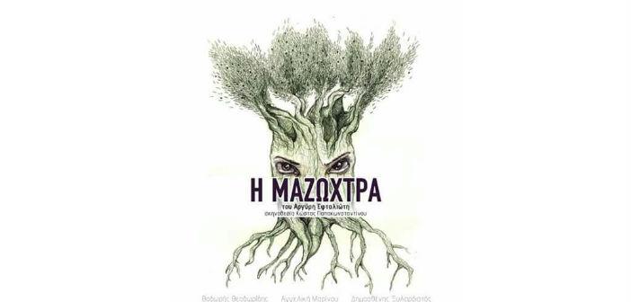 Mazoxtra