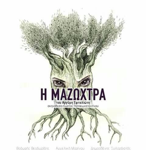 Mazoxtra1