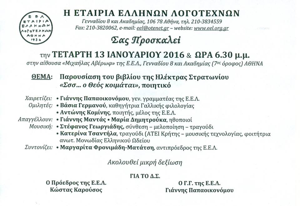 Stratoniou1