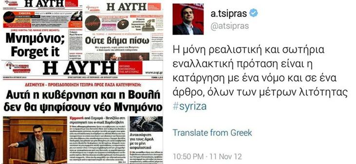 Tsipras PHOTO 2