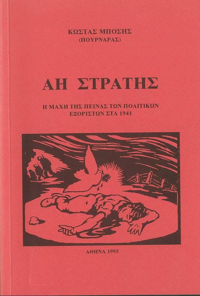 Το εξώφυλλο της έκδοσης του 1995 με χαρακτικό του Γιώργου Φαρσακίδη