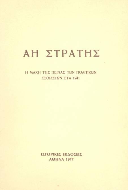 Το εξώφυλλο της έκδοσης του 1977