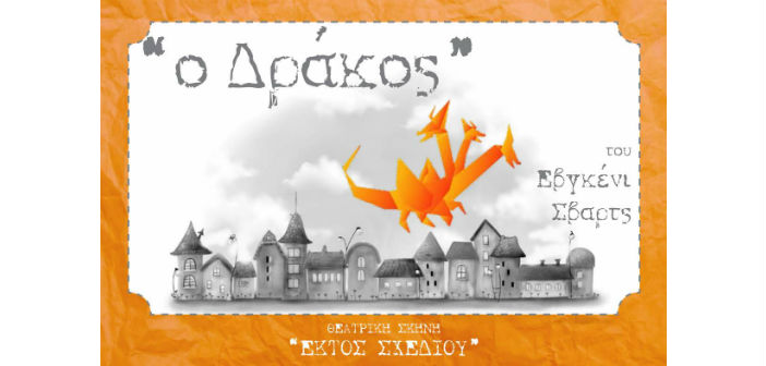 drakos1a