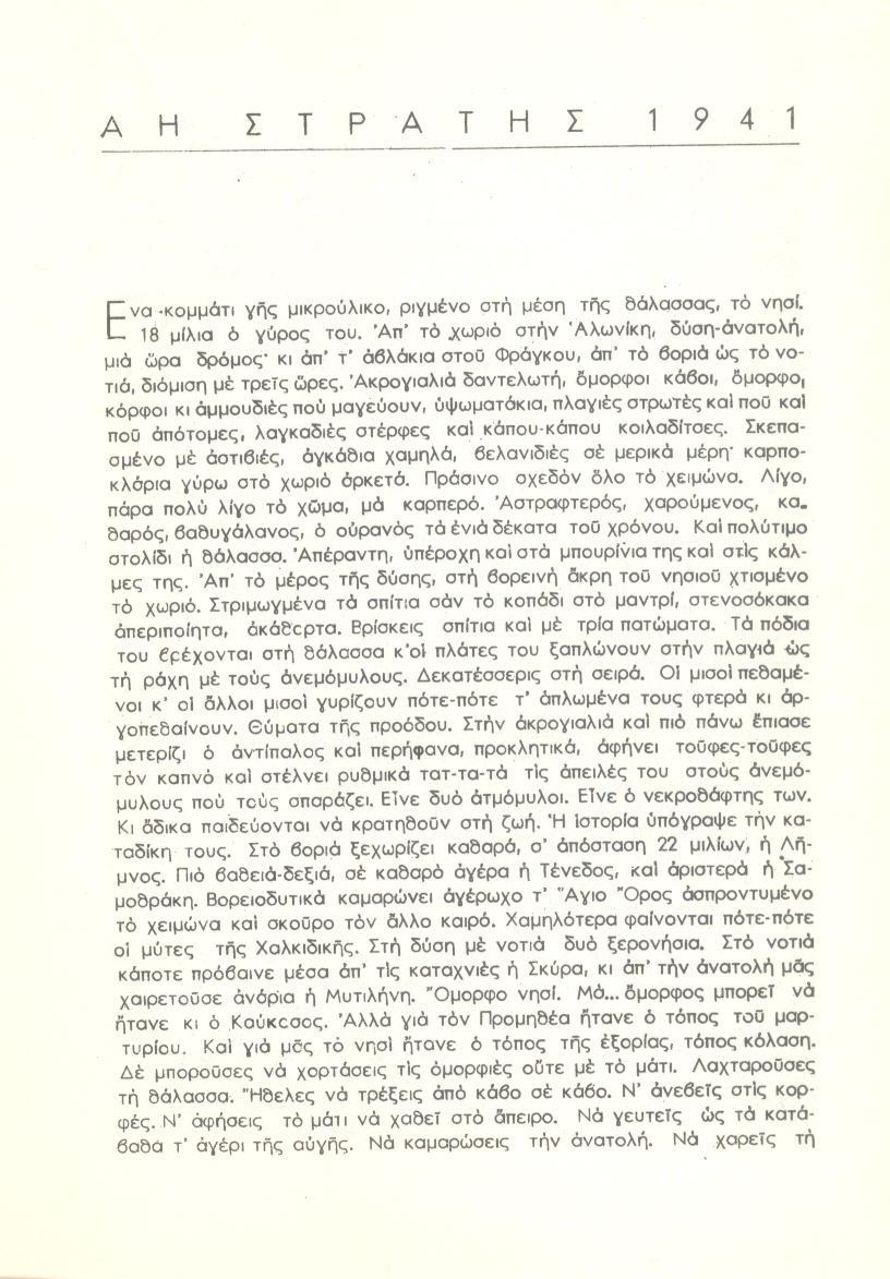 """Η πρώτη σελίδα του βιβλίου του Κώστα Πουρναρά (Μπόση) """"ΑΗ ΣΤΡΑΤΗΣ, η μάχη της πείνας των πολιτικών εξορίστων στα 1941"""", από την πρώτη έκδοση του 1947"""