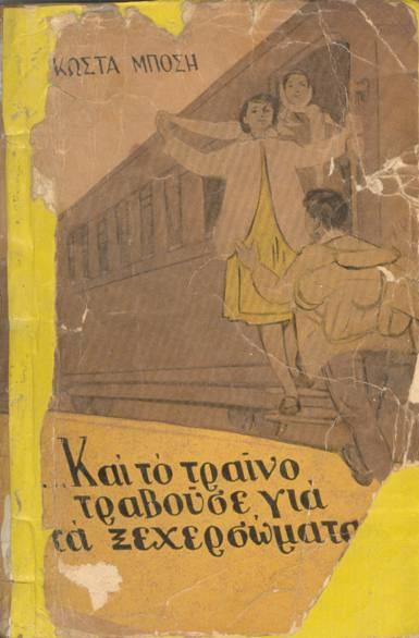 Το εξώφυλλο της πρώτης έκδοσης (1962)