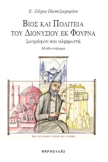 zaxos-dionysios-small