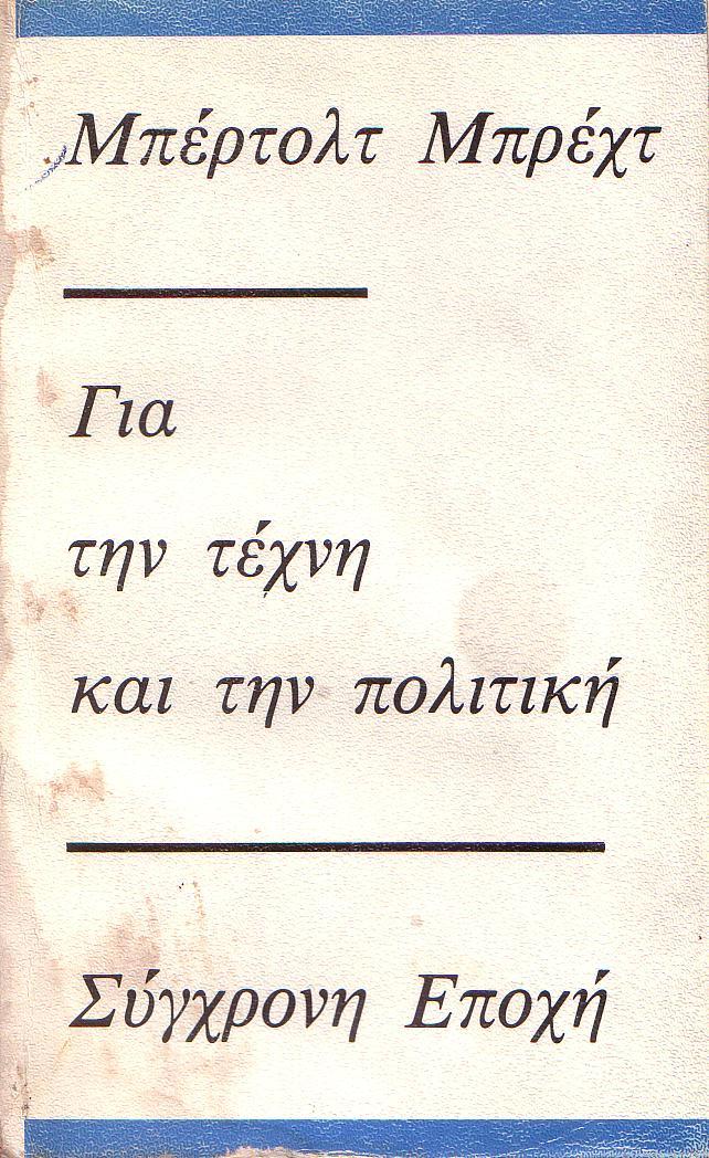 Brecht8