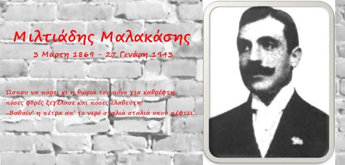 Malakasis3