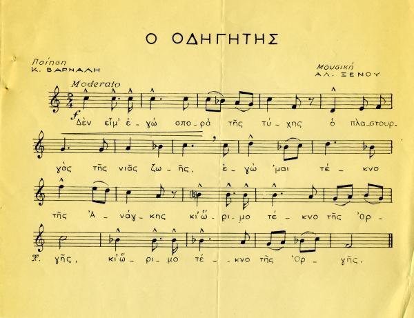Odigitis1