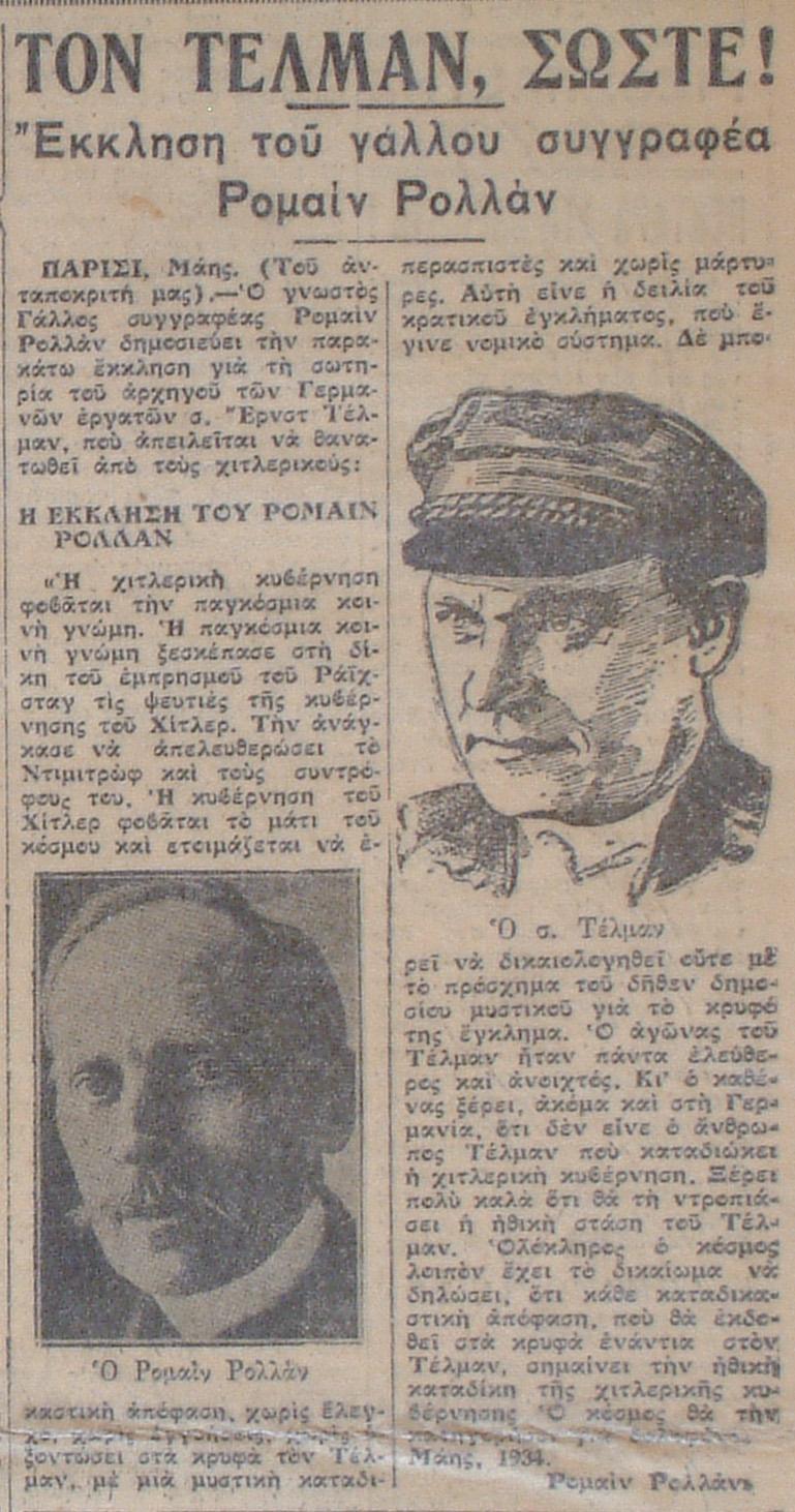 («Ριζοσπάστης» 30/5/1934)