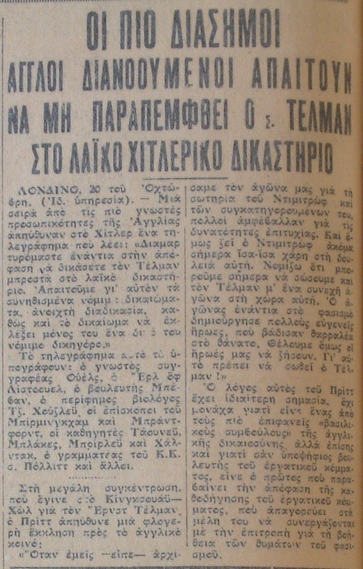 («Ριζοσπάστης» 22/10/1934)