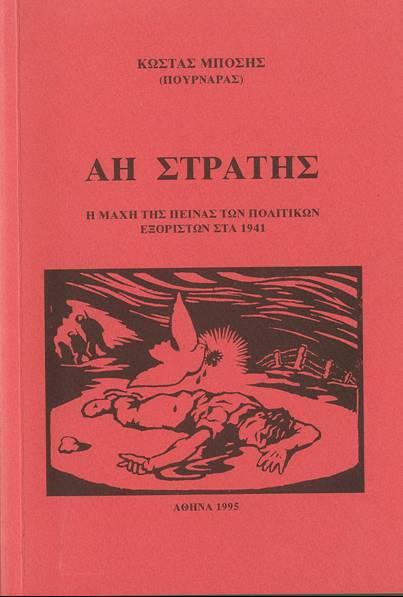 Η τελευταία έκδοση, το 1995