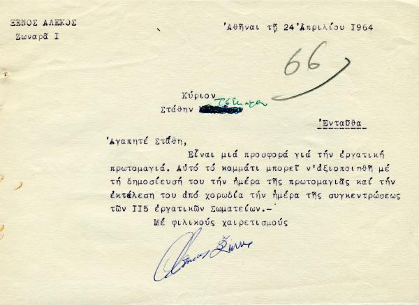Δακτυλόγραφου του Αλέκου Ξένου προς τον Στάθη Τσεκούρα