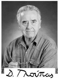 Τάκης Τλούπας (1920-2003)