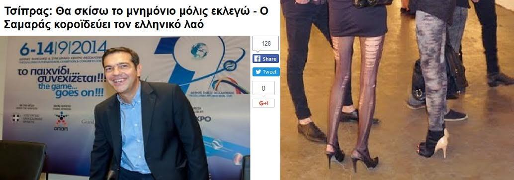 tsipras_kalson