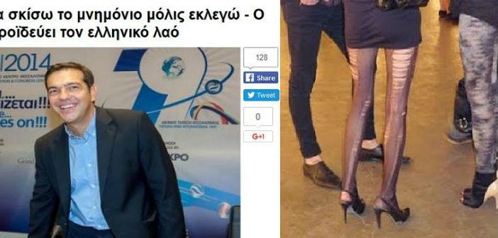 tsipras_kalson1