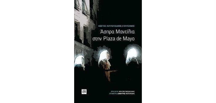 aspra_mantilia1