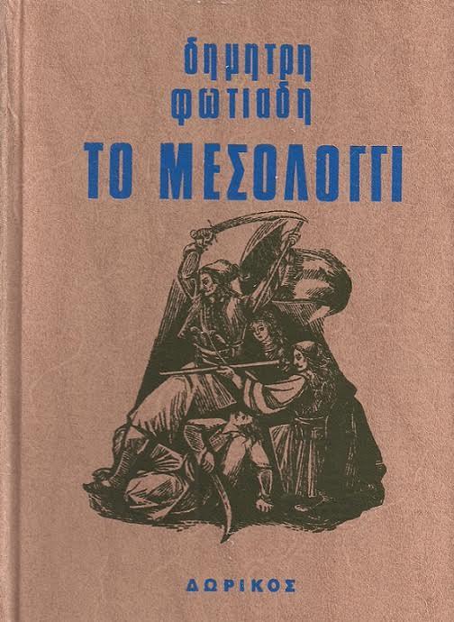 mesologi5