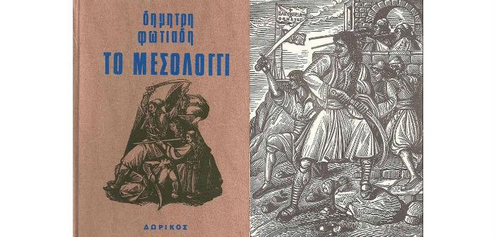 mesologi6a