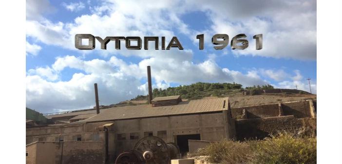 outopia-1961-3