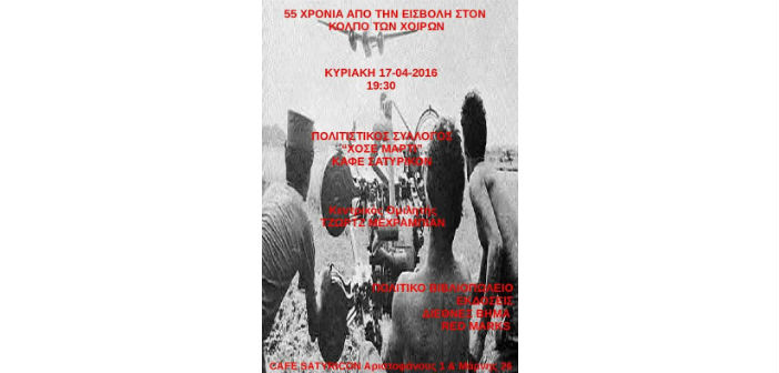 plagia_giron_ekdilosi1