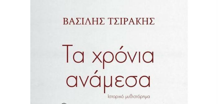 tsirakis-1