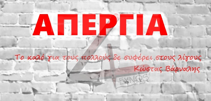 Apergia2