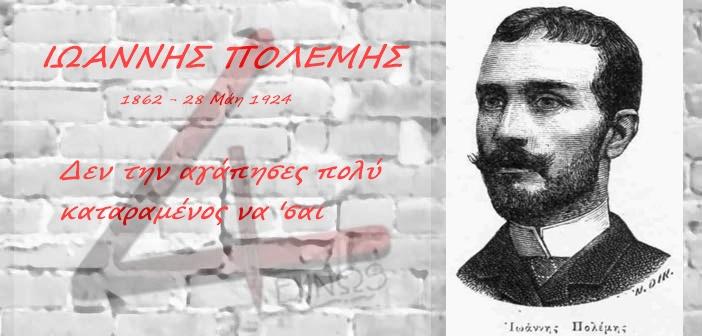 Ioannis-Polemis-1